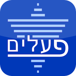 Hebrew Verb Tables app icon