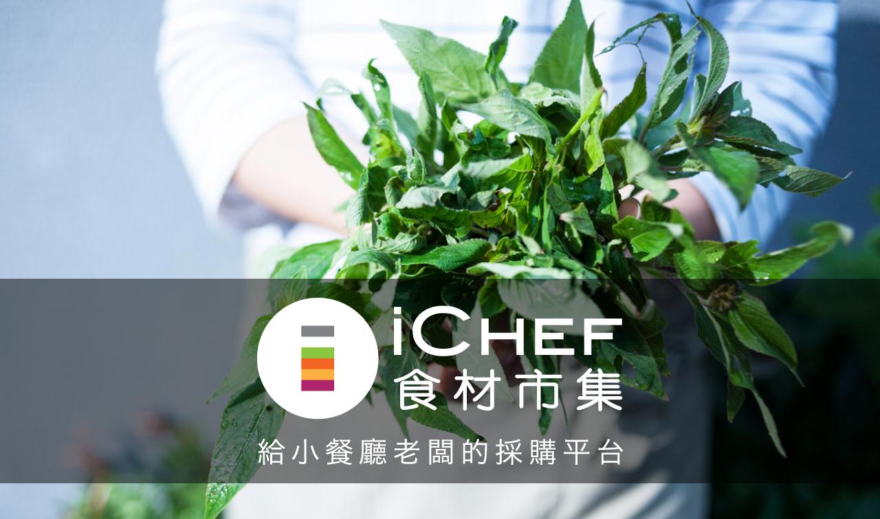 iCHEF 食材市集|給小餐廳老闆的採購平台。一站式服務、100%檢驗