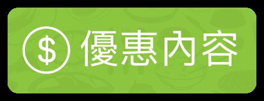 iCHEF 食材市集|優惠內容