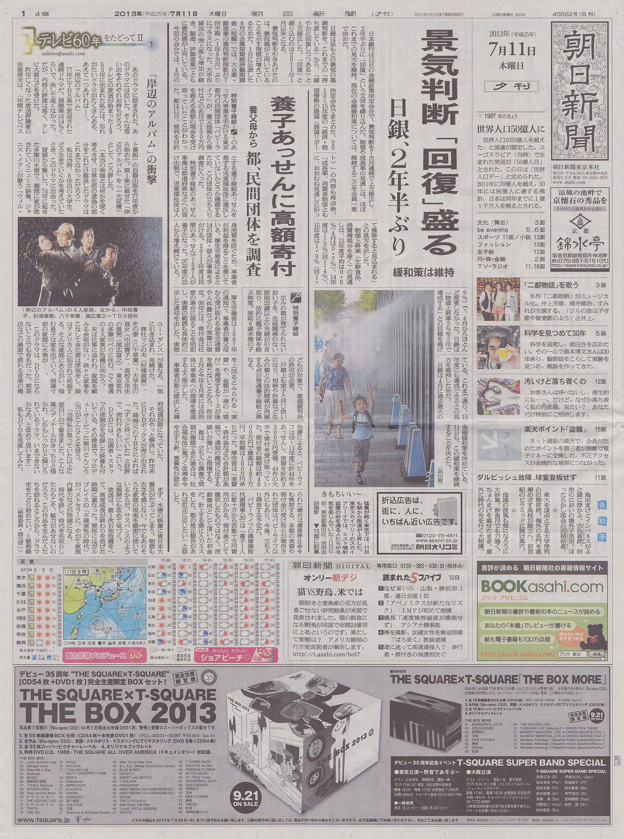 Asahi Shimbun July 11 2013 Zack Hample