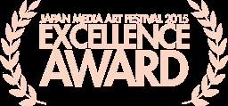 Japan Media Art Festival Excellence Award 2015